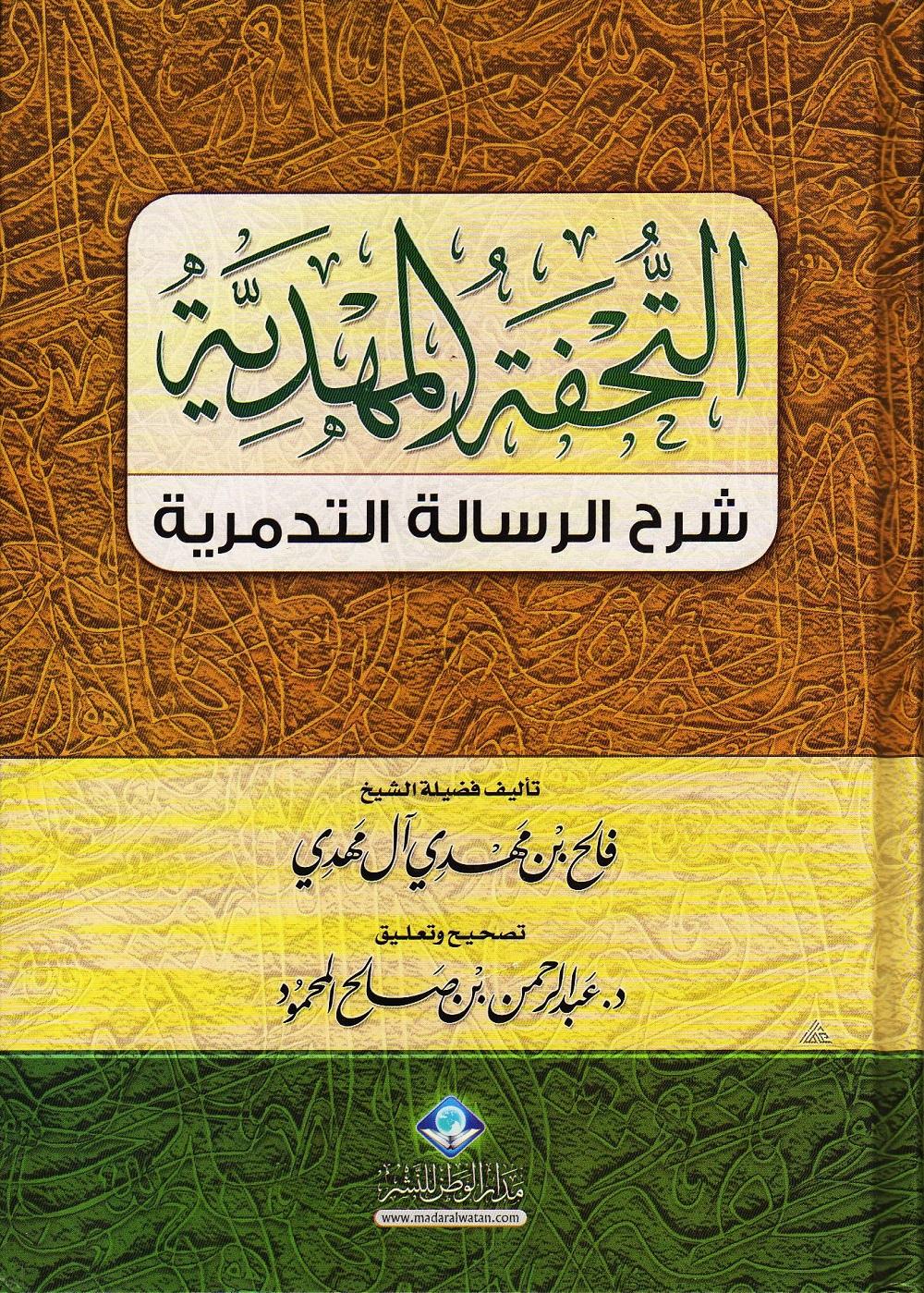 Photo of تحميل كتاب التحفة المهدية شرح العقيدة التدمرية PDF