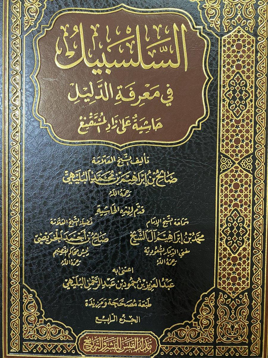 Photo of تحميل كتاب السلسبيل في معرفة الدليل pdf
