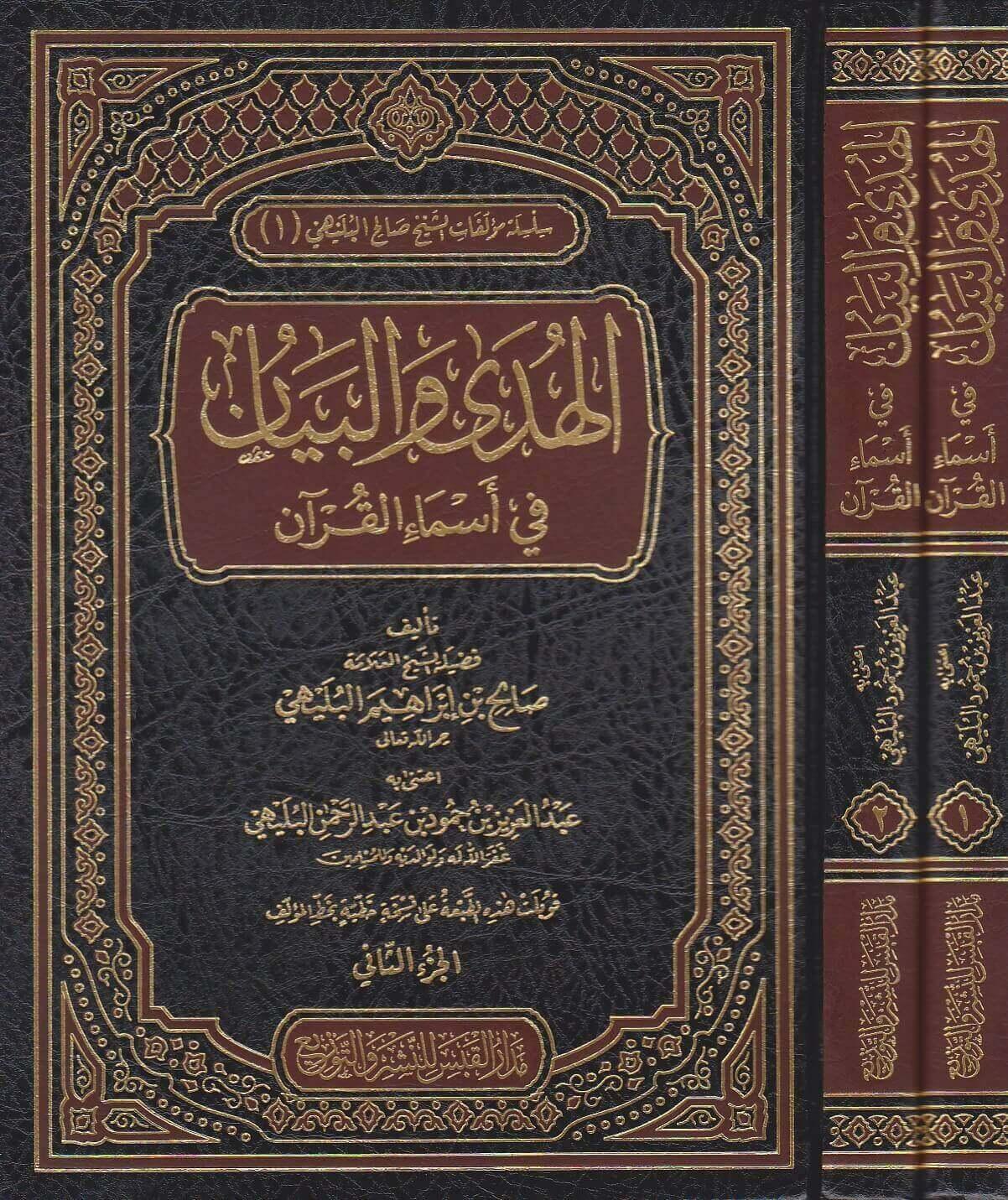 Photo of تحميل كتاب الهدى والبيان في معرفة أسماء القرآن pdf