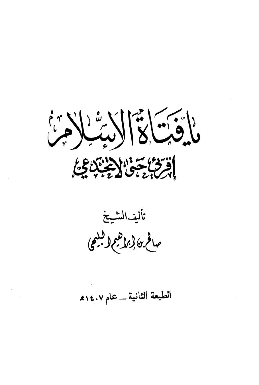 Photo of يا فتاة الإسلام اقرئي حتى لا تخدعي