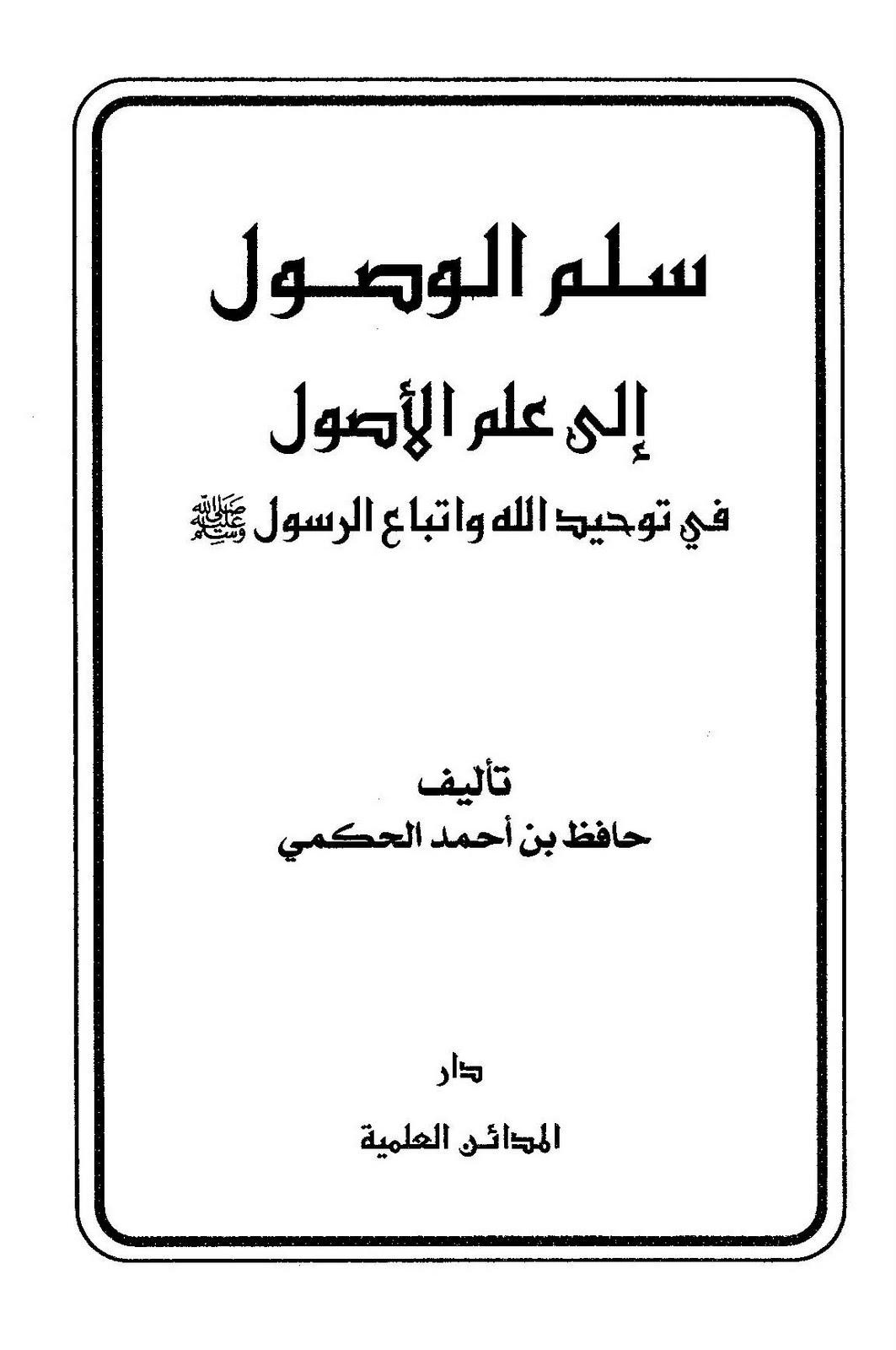 Photo of منظومة سلم الوصول إلى علم الأصول في توحيد الله واتباع الرسول صلى الله عليه وسلم