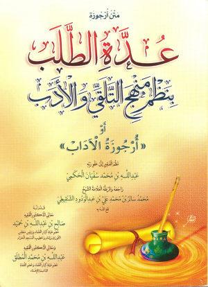 Photo of عدة الطلب بنظم منهج التلقي والأدب pdf