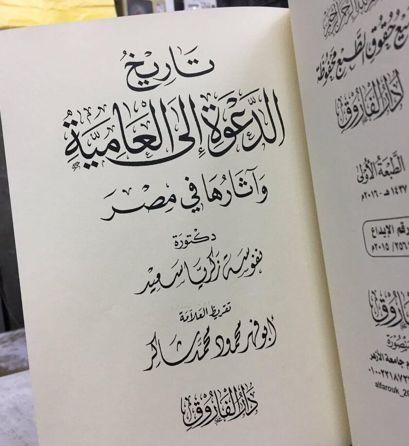Photo of تاريخ الدعوة إلى العامية وآثارها في مصر pdf