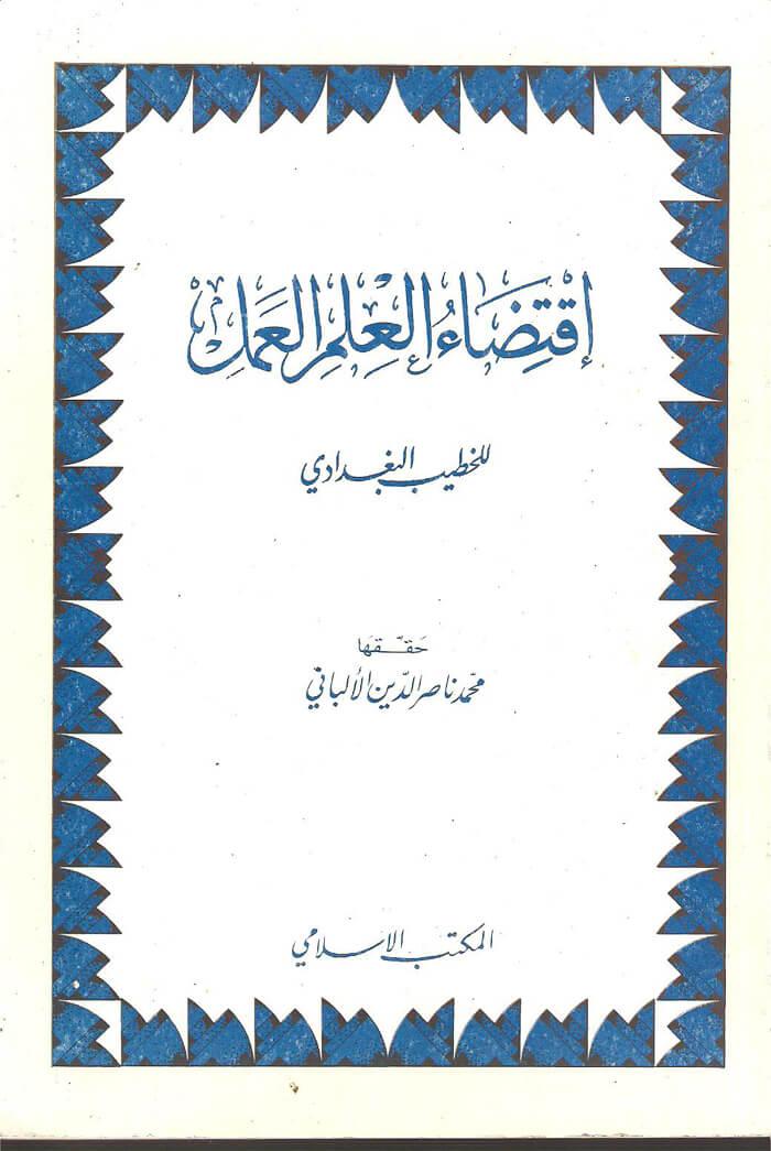 Photo of اقتضاء العلم العمل للخطيب البغدادي pdf تحقيق الشيخ الألباني