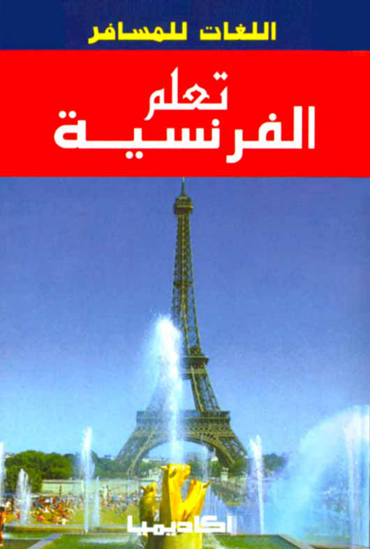 Photo of تعلم الفرنسية PDF كتاب من أجل تعلم الفرنسية