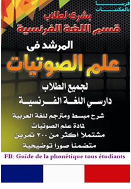 Photo of المرشد في علم الصوتيات