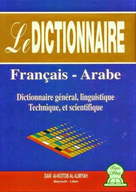 Photo of Le Dictionnaire scientifique et technique قاموس علمي فرنسي عربي بدف pdf