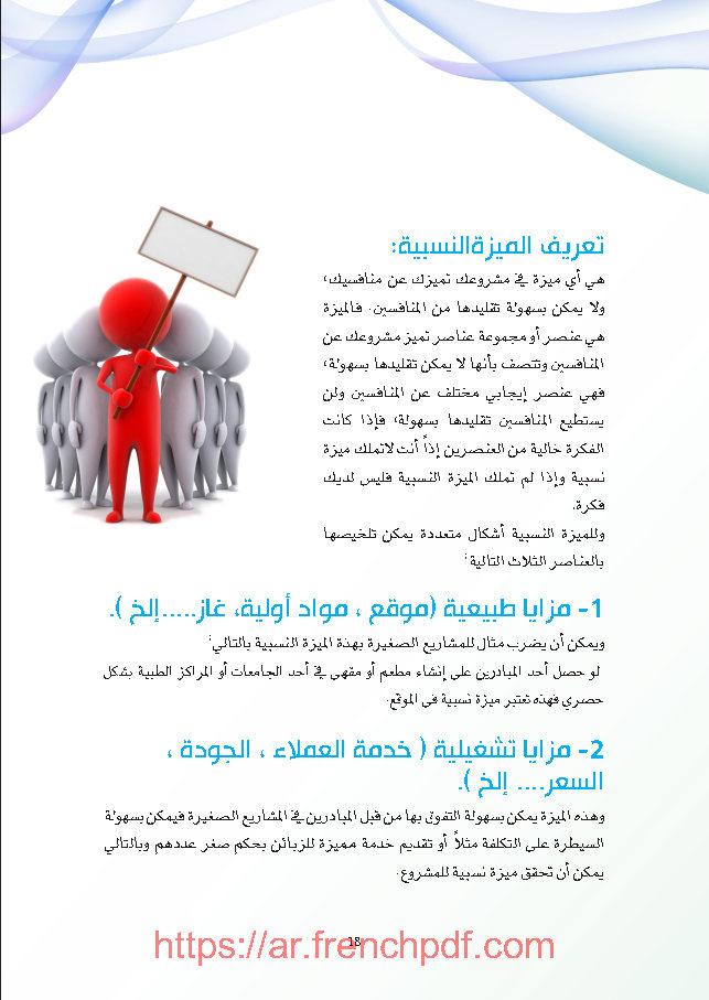 كتاب تحويل الفكرة إلى فرصة PDF للكاتب سليمان الراجحي 2
