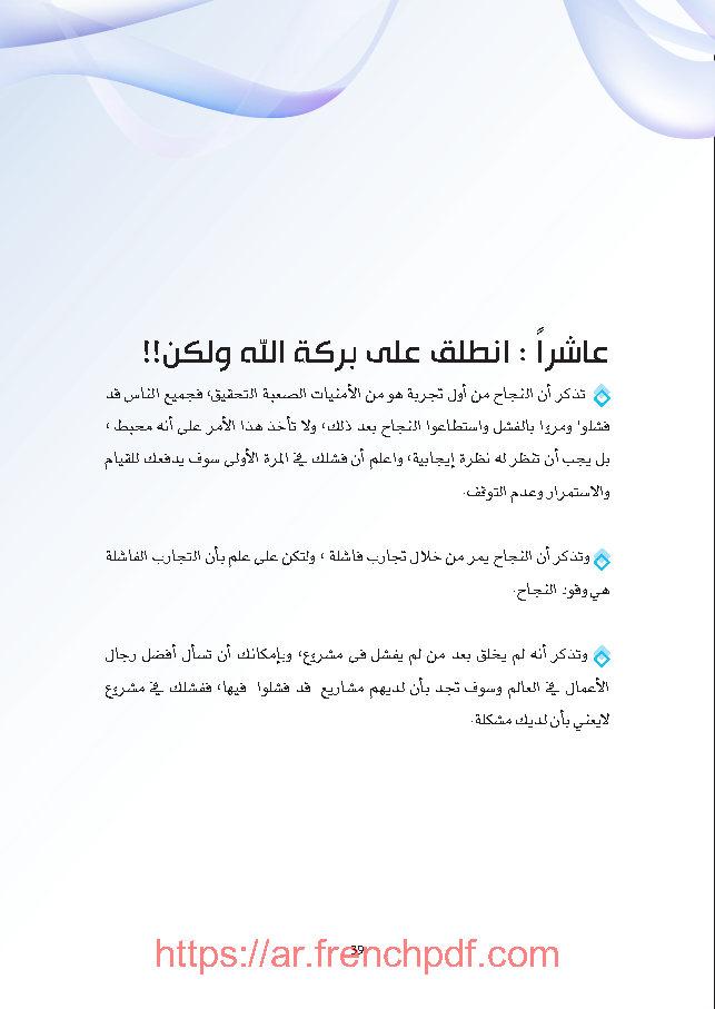 كتاب تحويل الفكرة إلى فرصة PDF للكاتب سليمان الراجحي 3