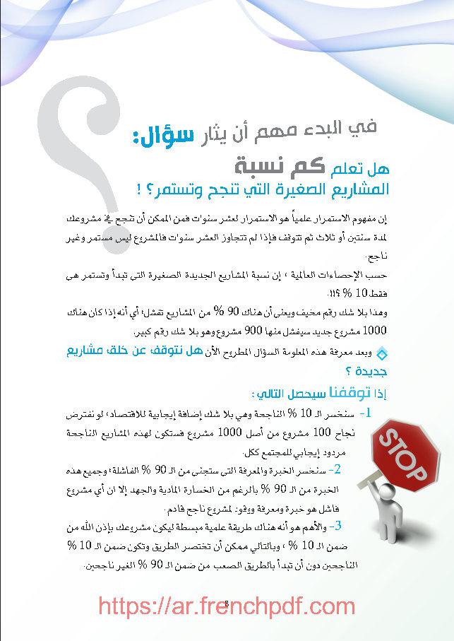 كتاب تحويل الفكرة إلى فرصة PDF للكاتب سليمان الراجحي 1