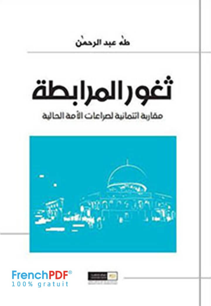Photo of ثغور المرابطة مقاربة ائتمانية لصراعات الأمة الحالية للفيلسوف طه عبد الرحمان