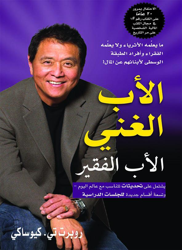 Photo of تحميل كتاب الأب الغني والأب الفقير pdf نسخة 2021 تحميل سريع