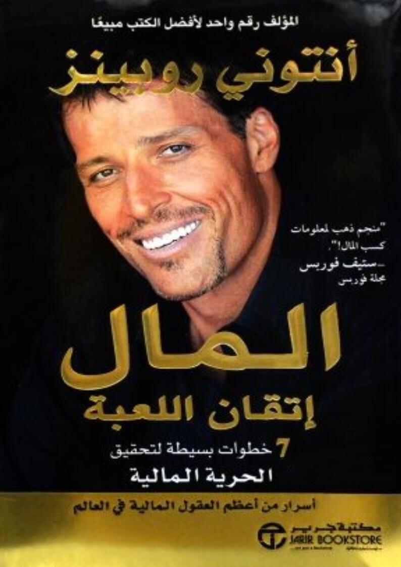 Photo of تحميل كتاب المال إتقان اللعبة pdf مجانا