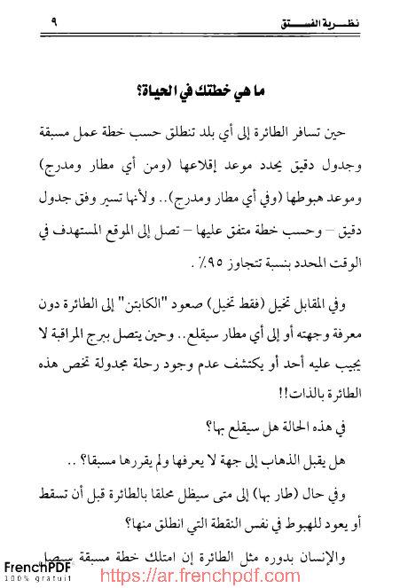 تحميل نظرية الفستق PDF فهد عامر الأحمدي نسخة خفيفة جدا 3