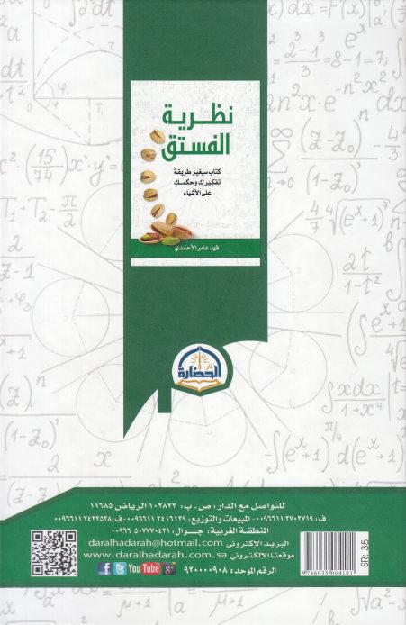 تحميل نظرية الفستق PDF فهد عامر الأحمدي نسخة خفيفة جدا 2