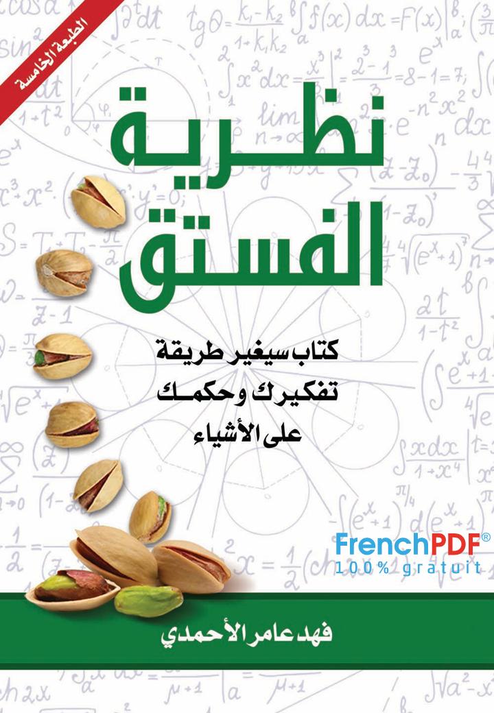 Photo of تحميل نظرية الفستق PDF فهد عامر الأحمدي نسخة خفيفة جدا