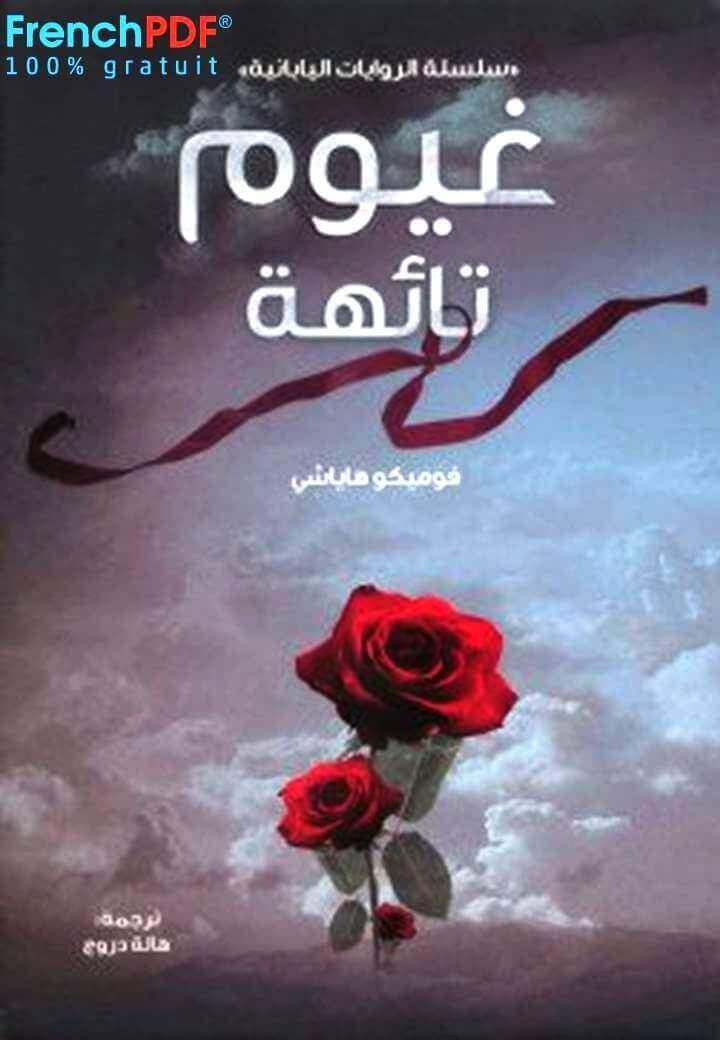 Photo of رواية غيوم تائهة PDF تأليف فوميكو هاياشي