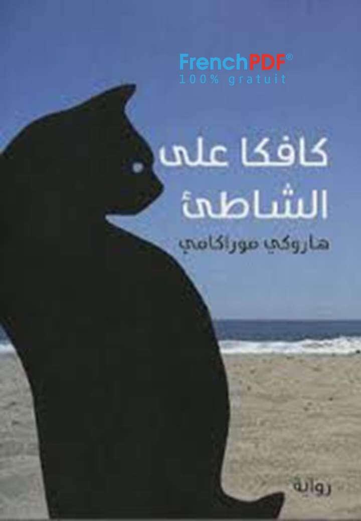 Photo of كافكا على الشاطئ لهاروكي موراكامي pdf مجانا