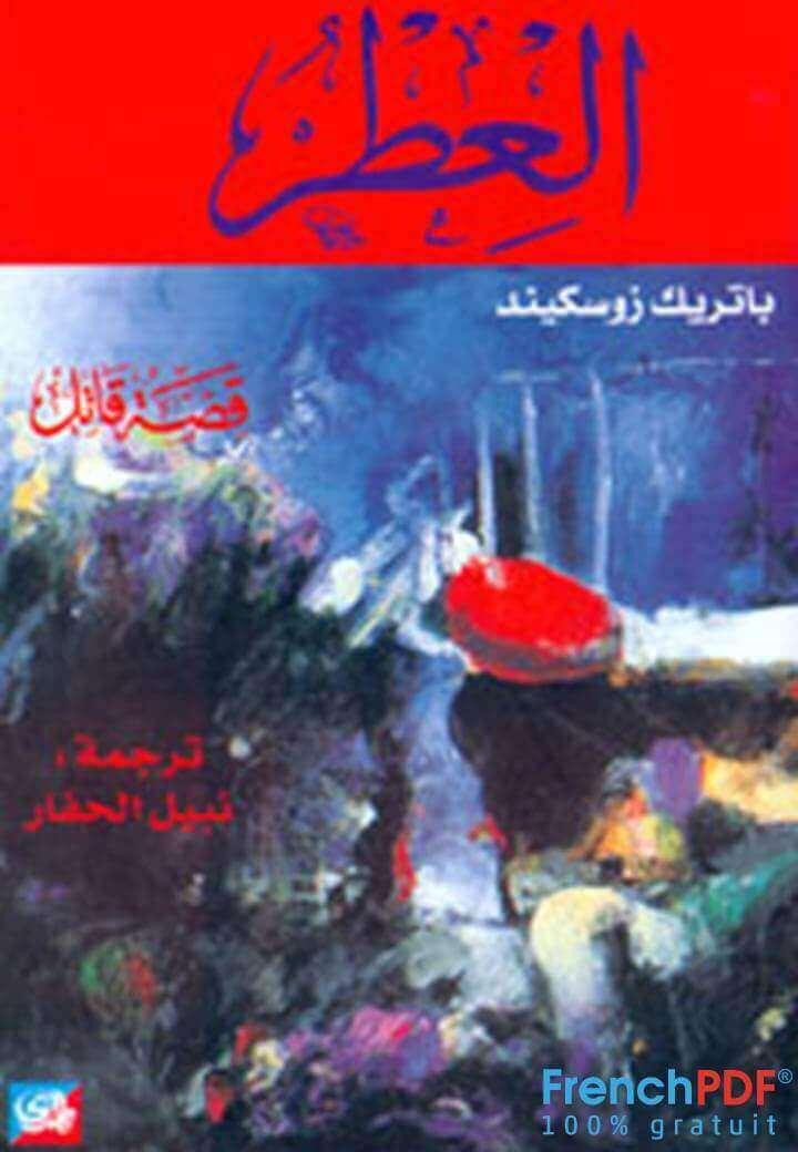 Photo of رواية العطر قصة قاتل PDF تأليف باتريك زوسكيند
