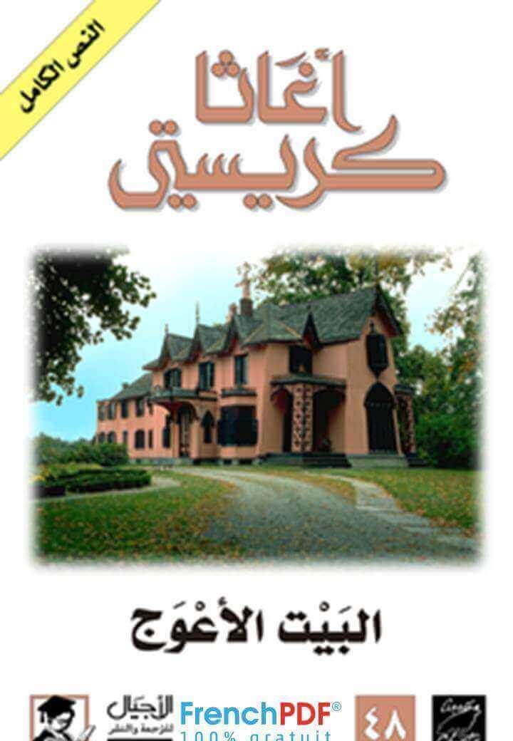 Photo of رواية البيت الأعوج تأليف أغاثا كريستي