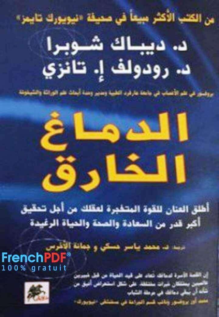 Photo of الدماغ الخارق pdf أطلق العنان للقوة