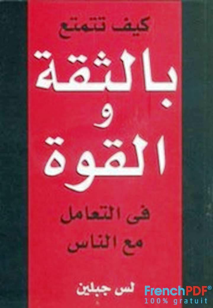 Photo of تحميل كتاب كـيف تتمتع بالثقة والقوة في التعامل مع الناس pdf مجانا