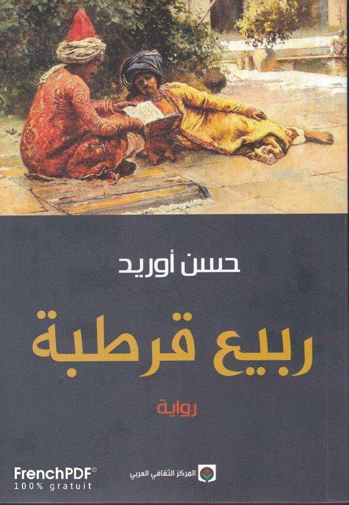 Photo of ربيع قرطبة PDF حسن أوريد للتحميل رابط مباشر وسريع