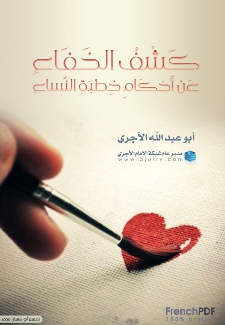 Photo of كشف الخفاء عن احكام خطبة النساء