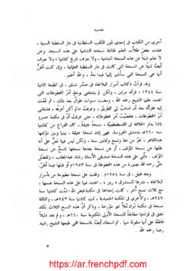 كتاب أسرار البلاغة للجرجاني pdf 2