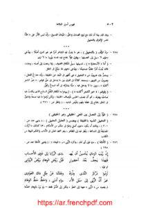 كتاب أسرار البلاغة للجرجاني pdf 3