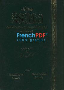 كتاب أسرار البلاغة للجرجاني pdf 1