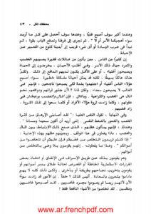 أسرار عقل المليونير pdf ت.هارف إيكر طبعة مميزة 3