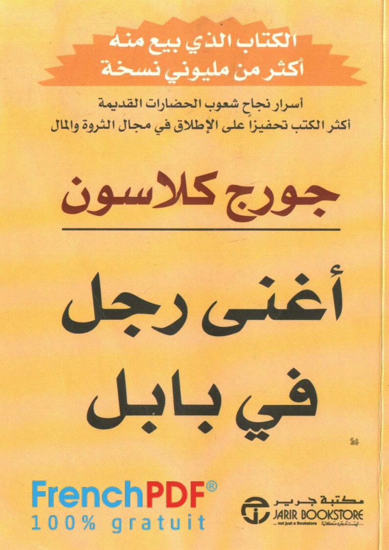 Photo of أغنى رجل في بابل pdf لجورج كلاسون رابط سريع