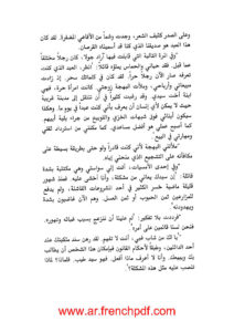 أغنى رجل في بابل pdf لجورج كلاسون رابط سريع 3