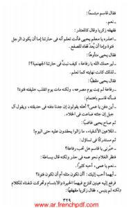 أولاد حارتنا pdf تأليف نجيب محفوظ برابط سريع 2