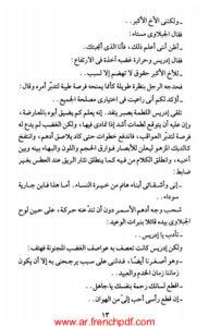 أولاد حارتنا pdf تأليف نجيب محفوظ برابط سريع 3