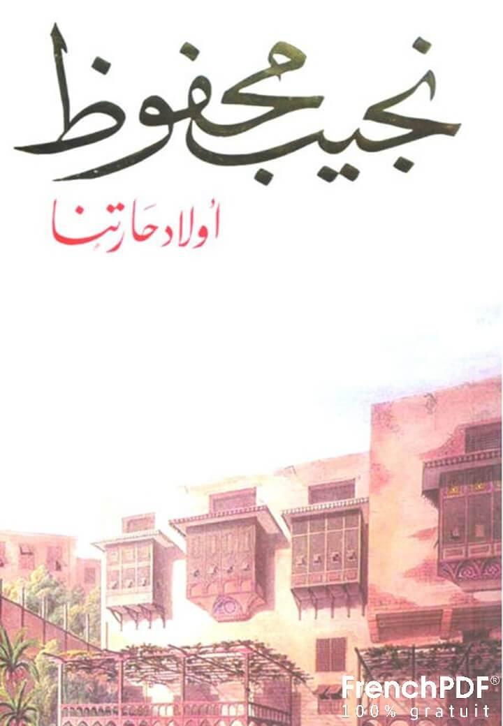 Photo of أولاد حارتنا pdf تأليف نجيب محفوظ برابط سريع