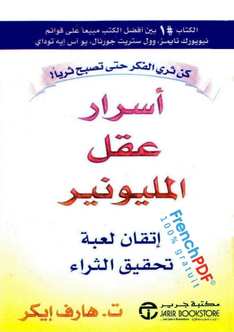 Photo of أسرار عقل المليونير pdf ت.هارف إيكر طبعة مميزة