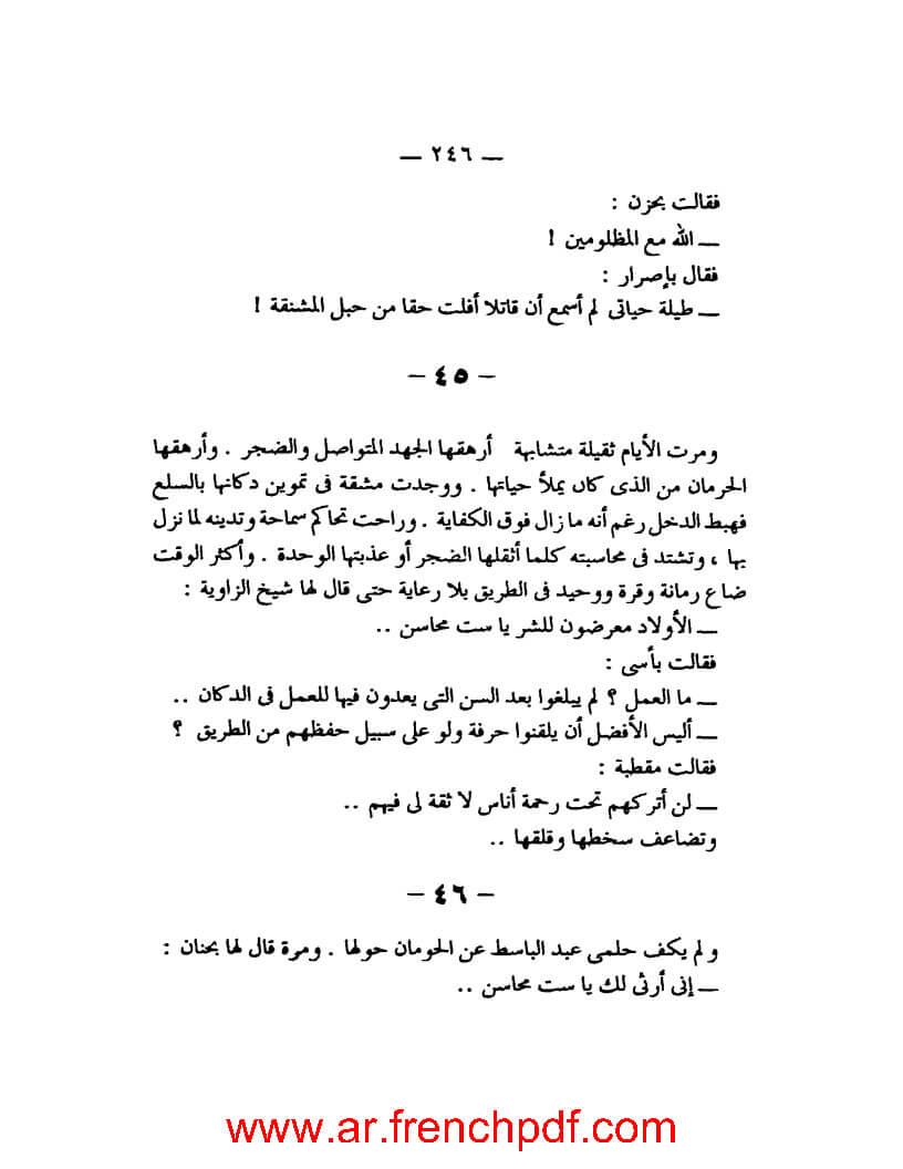 رملحمة الحرافيش pdf