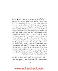 تحميل رواية الطاعون PDF ألبير كامو رابط سريع 2