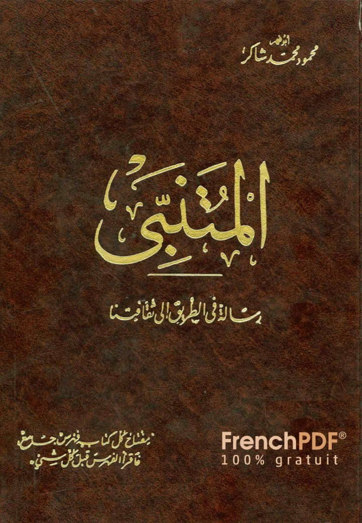Photo of المتنبي PDF محمود محمد شاكر جودة عالية 8 ميجا