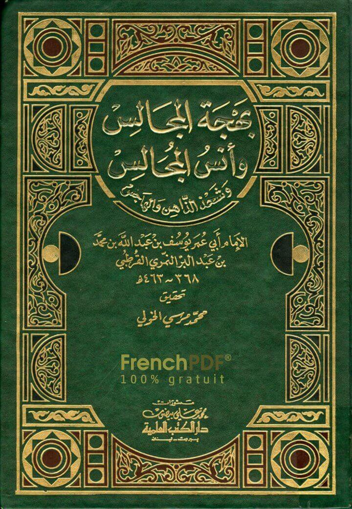 Photo of بهجة المجالس وأنس المجالس pdf  ابن عبد البر الأندلسي