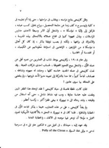 دع القلق وابدأ الحياة pdf ديل كرينجي طبعة مميزة 1
