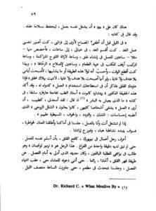 دع القلق وابدأ الحياة pdf ديل كرينجي طبعة مميزة 3