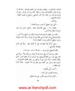 تحميل رواية الطاعون PDF ألبير كامو رابط سريع 3