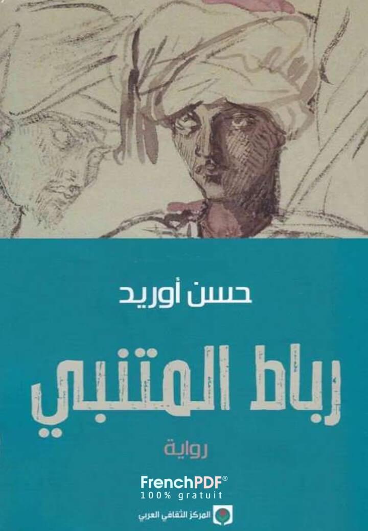 Photo of رواية رباط المتنبي PDF حسن أوريد نسخة 2021