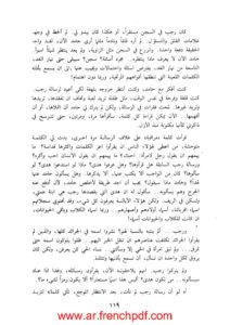 شرق المتوسط pdf عبد الرحمان منيف نسخة مميزة 2