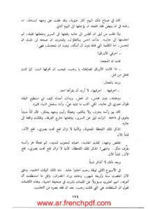 شرق المتوسط pdf عبد الرحمان منيف نسخة مميزة 1
