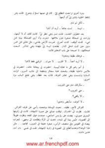 شرق المتوسط pdf عبد الرحمان منيف نسخة مميزة 3