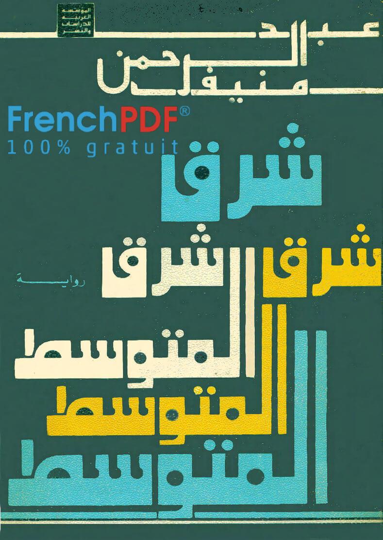 Photo of شرق المتوسط pdf عبد الرحمان منيف نسخة مميزة